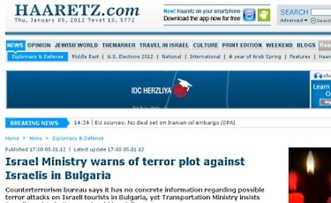 Израел: Няма риск за наши туристи в България