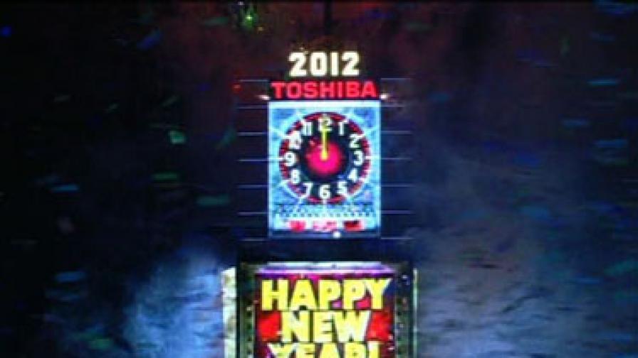 Днес се отказваме от обещанията за 2012 г.