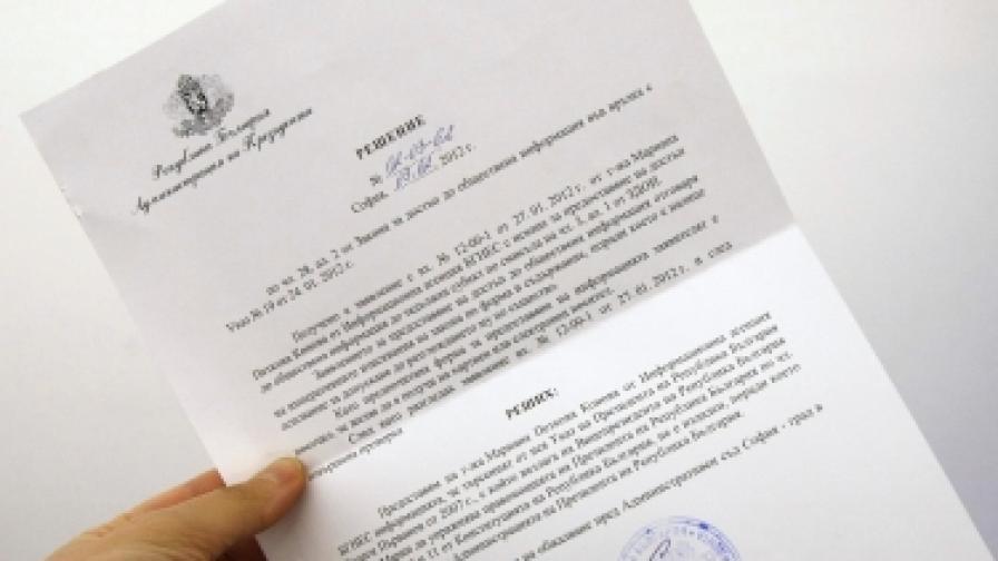 Официално: Първанов не е издал необходимия указ
