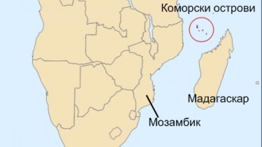 Арестуваха български пират на Коморските острови?