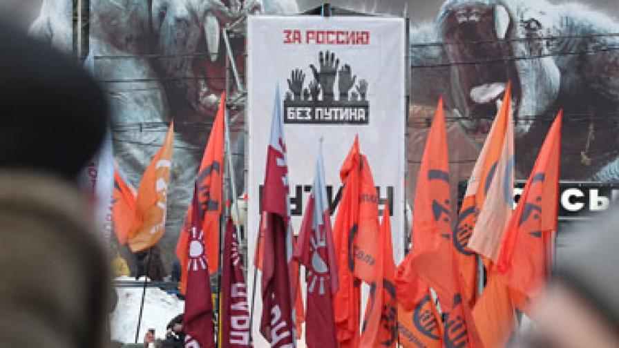 "14 хил. души се събраха на протестен митинг на площад ""Пушкин"""
