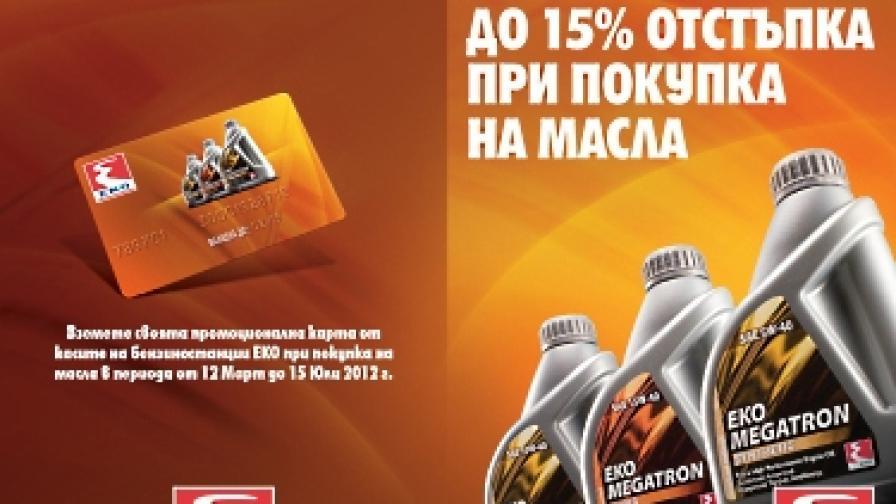 ЕКО стартира лоялна програма с до 15% отстъпка при покупка на масла