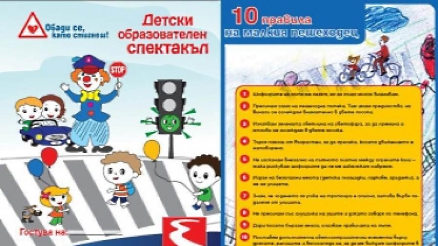 10 правила на малкия пешеходец