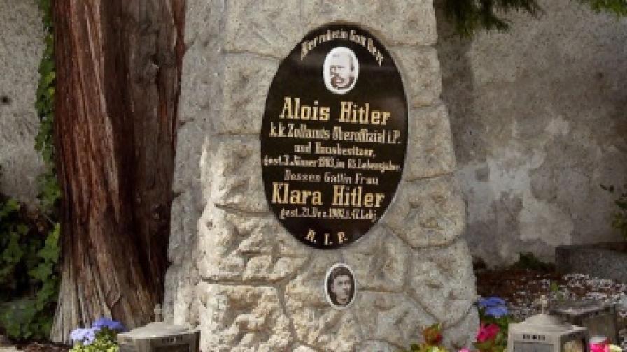 Гробът на Хитлеровите родители - без паметник