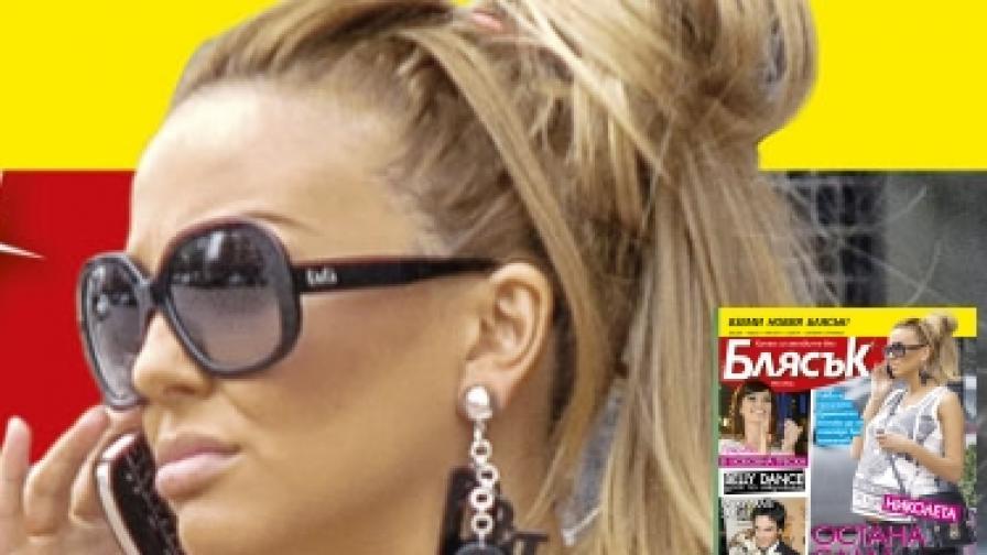 """Николета Лозанова на корицата на новия брой на сп. """"Блясък"""""""