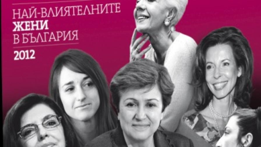Кои са най-влиятелните жени у нас?