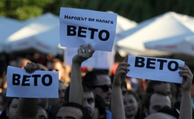 Протестът: Искаме вето от президента