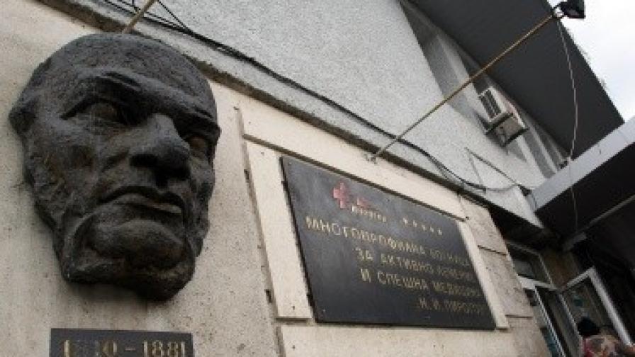 "Лекар: Нарушения в ""Пирогов"" и заради престъпник"