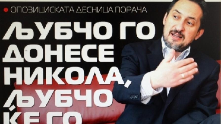 Леви и десни срещу властта в Скопие