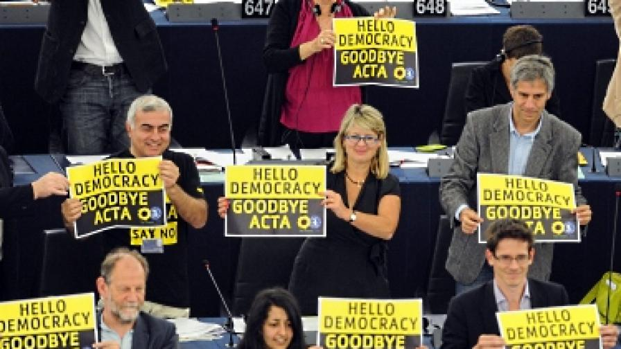 Европейският парламент отхвърли ACTA