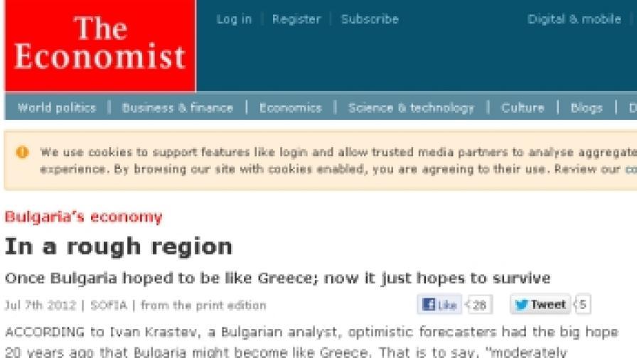 "Сп. ""Икономист"": България е в бурен район"
