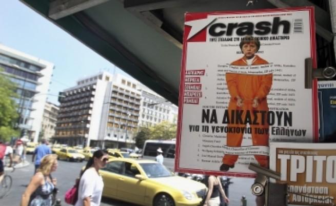 Гърция: Доходите са паднали с около 2 млрд. евро