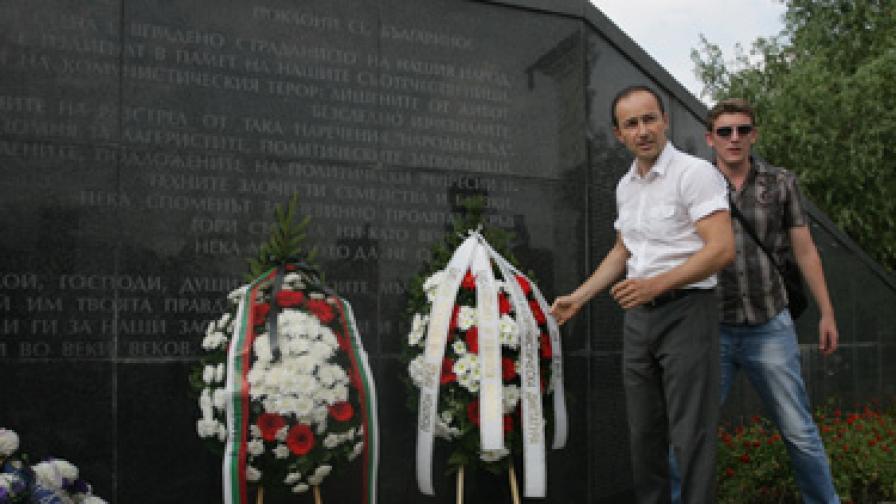 В София почетоха жертвите на комунизма