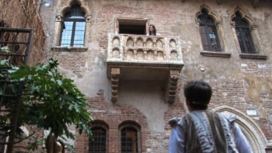 Българска напаст в къщата на Жулиета