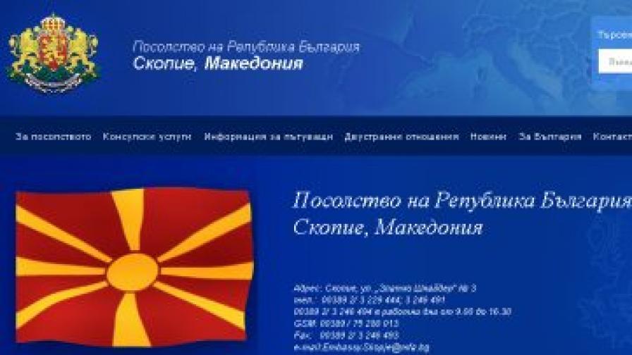 СДС: Скопие не заслужава български посланик