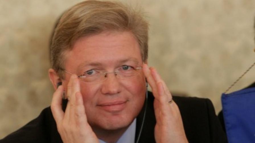 Еврокомисарят Щефан Фюле