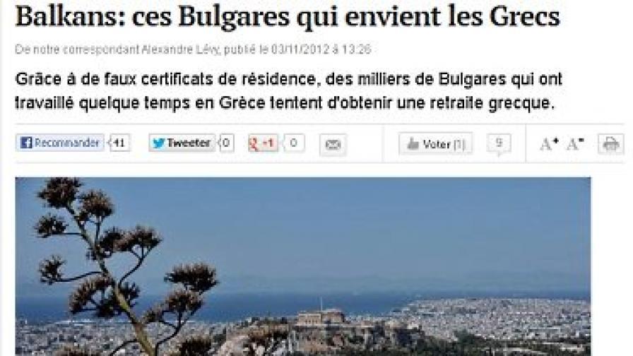 Българи на лов за гръцки пенсии