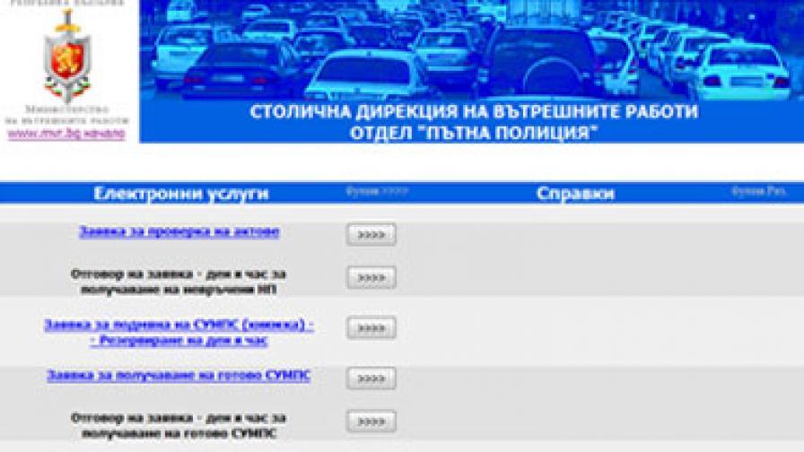 Столичани отново могат да следят за актове от КАТ онлайн