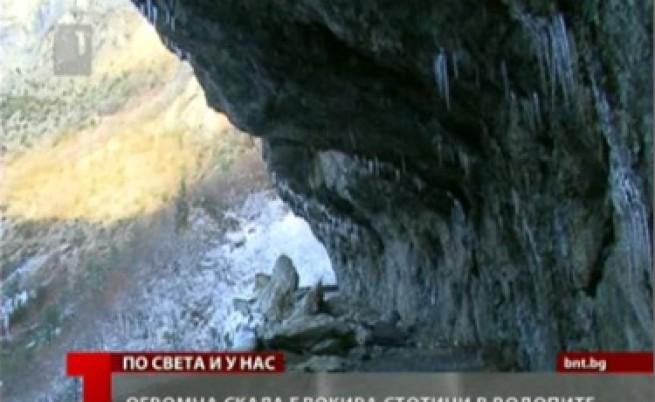 500 души от село Ягодина остават блокирани заради свлачище