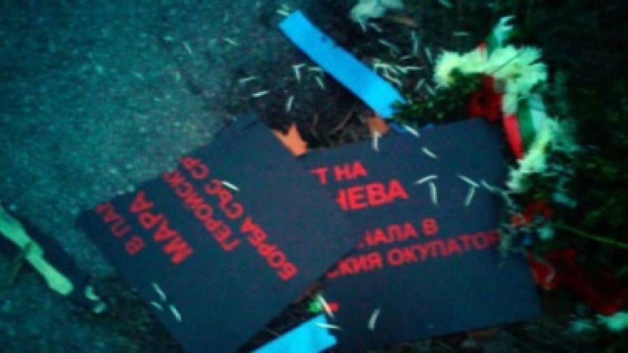 Отново е разрушена паметната плоча на Мара Бунева в Скопие