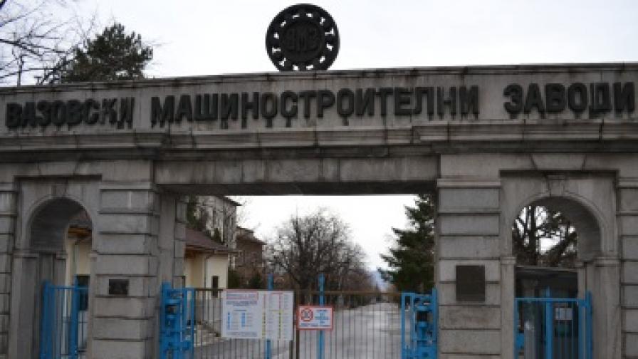 """Прекратиха приватизационната процедура за """"ВМЗ Сопот"""""""