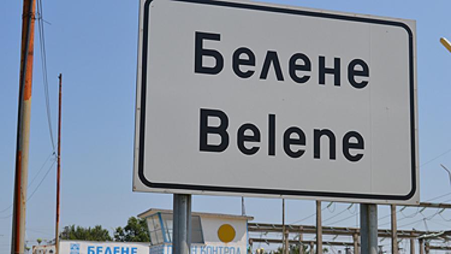 """Пет компании в преговорите за АЕЦ """"Белене"""""""