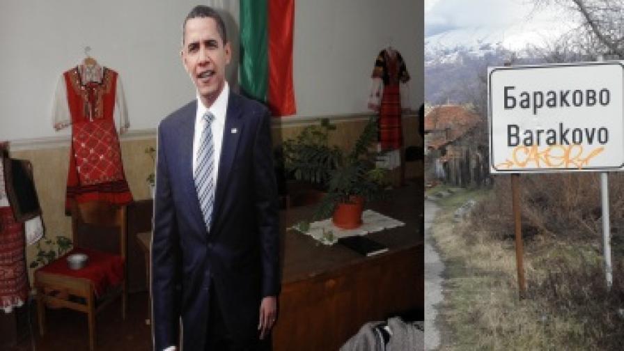 Картонен Обама в село Бараково