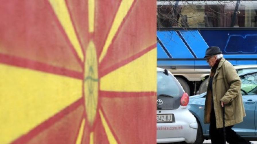 Македонци: В проектодоклада на ПАСЕ за България пишеше и за нас