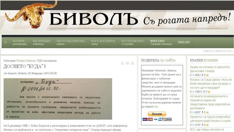 Кирил Радев: Не съм срещал името на Борисов в документите
