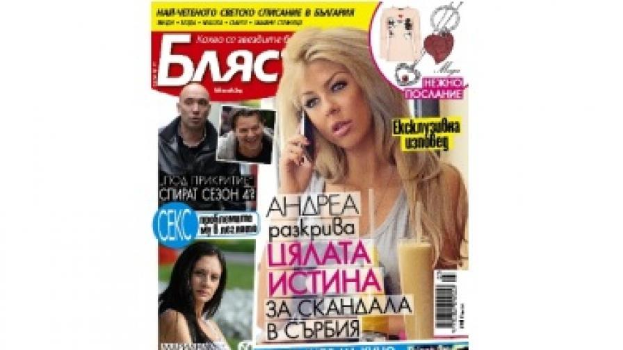 Андреа разкри истината за скандала в Сърбия