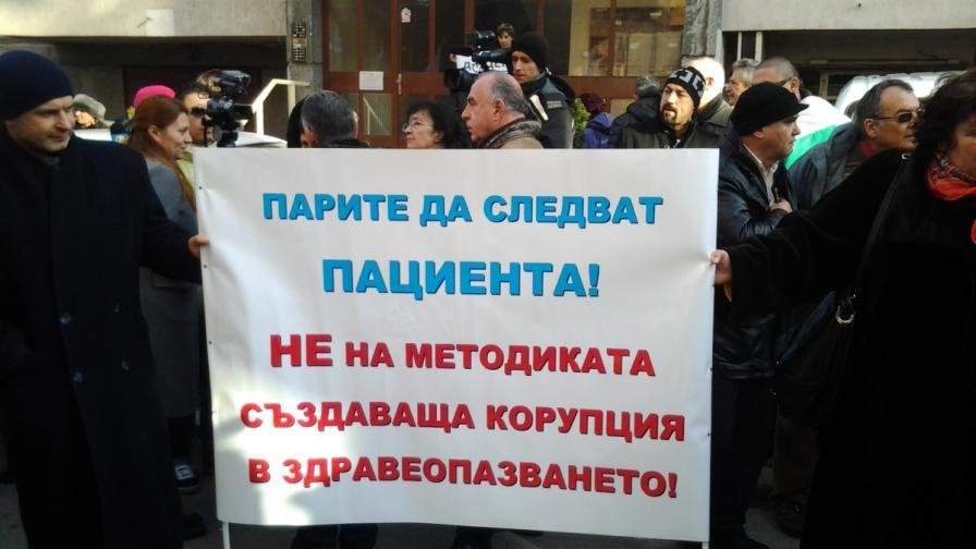 Медици излязоха на протест срещу НЗОК