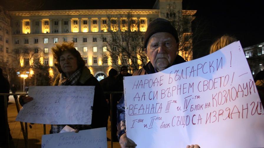 Протест от 50 души в София