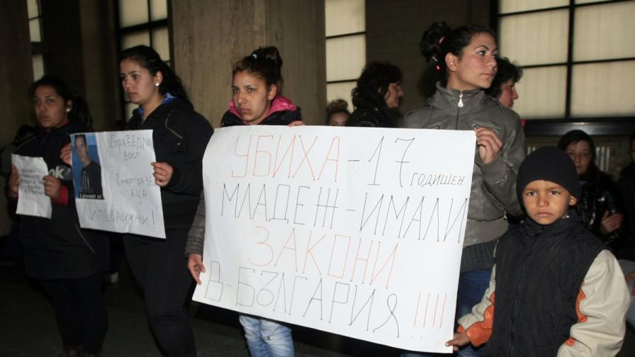 Роми протестират пред Съдебната палата