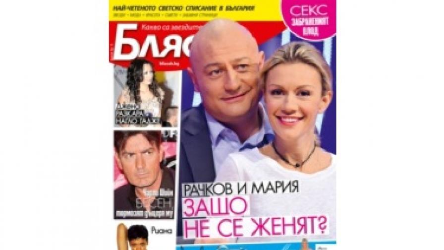 Защо не се женят Мария и Рачков?
