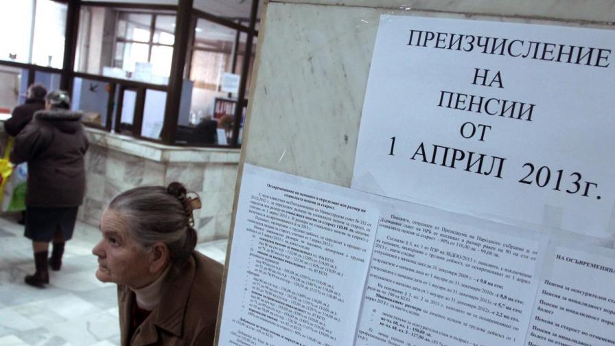 Промените в пенсиите влизат в сила от 1 април