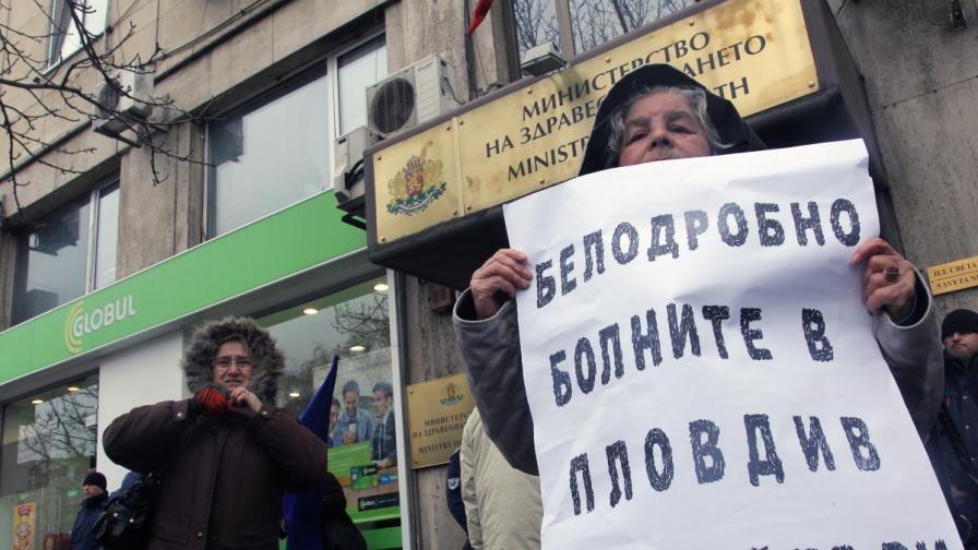Медици от Пловдив на протест пред Здравното министерство в столицата
