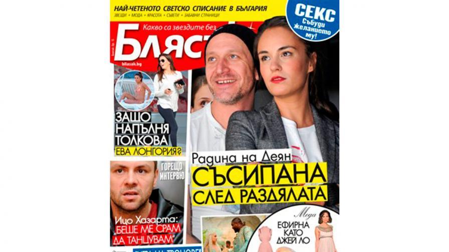 Радина съсипана от раздялата с Деян Донков