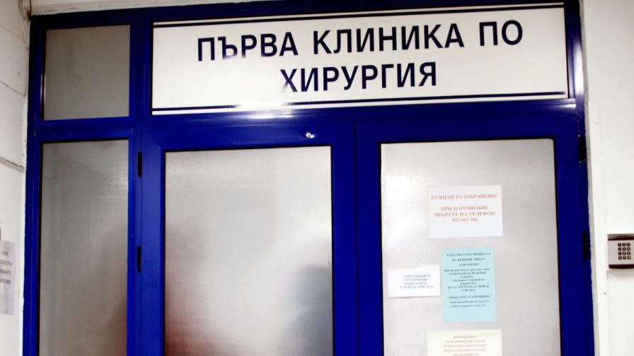 В болниците отпадат някои принуди за пациентите