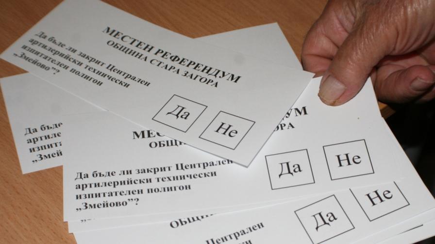 """Над 95% в Старазагорско не искат полигона """"Змейово"""""""