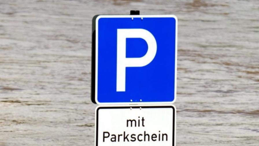Как се трупа глоба от 69 400 евро на паркинг?