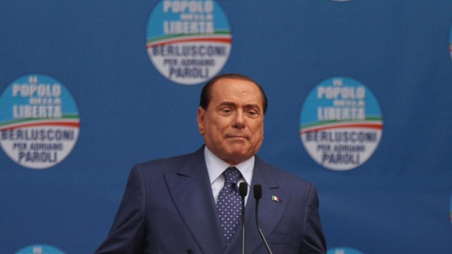 Данъкоплатци с Берлускони срещу правосъдието
