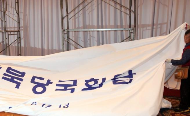 Пхенян и Сеул се отказаха да преговарят