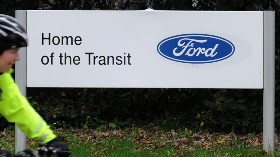 """""""Форд"""" изтегля производството си от Великобритания"""