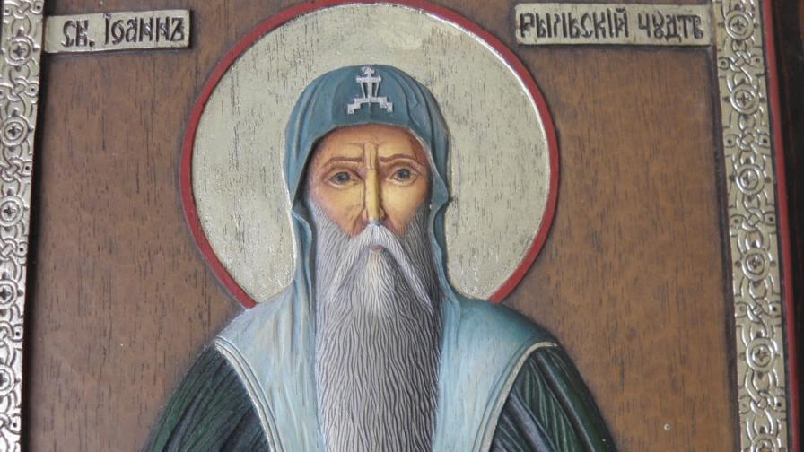 Иван Рилски