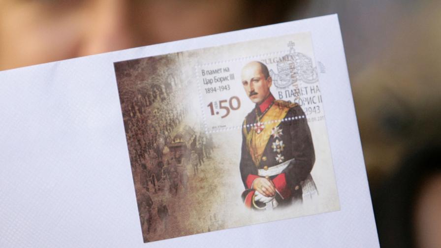 Днес се отбелязват 70 години от смъртта на цар Борис ІІІ
