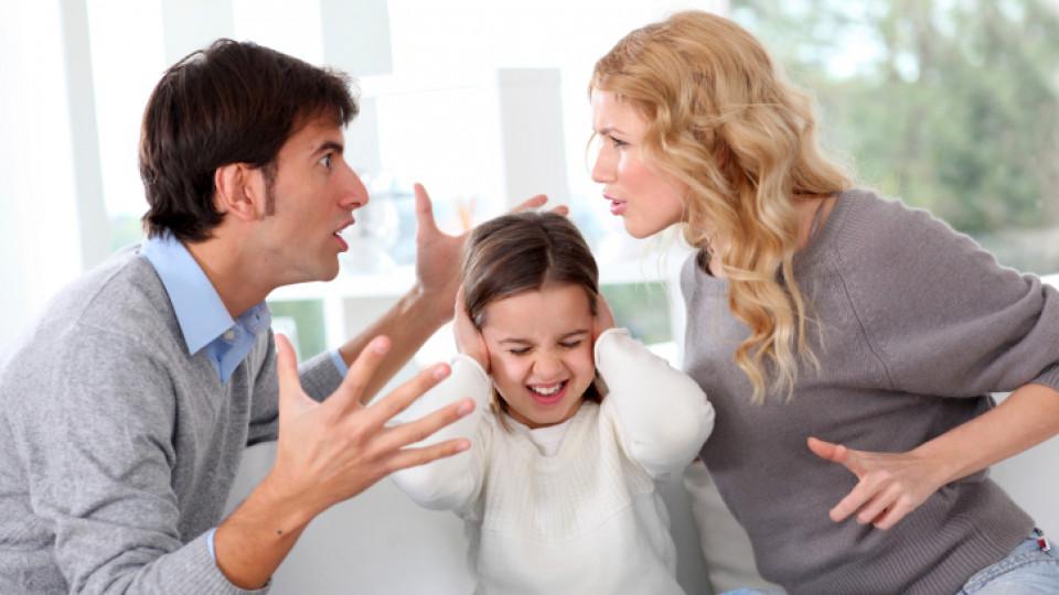 Когато мама и татко се карат