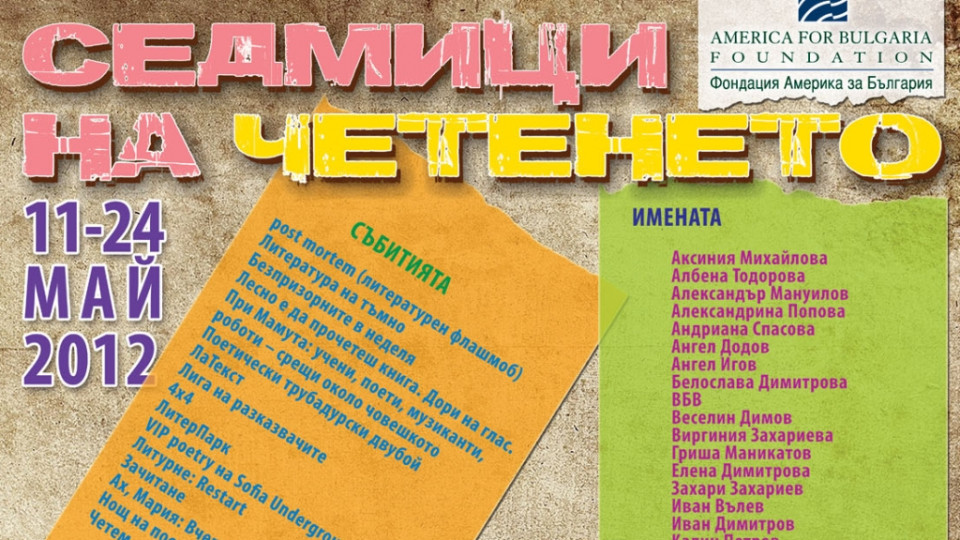 Плакатът на събитието