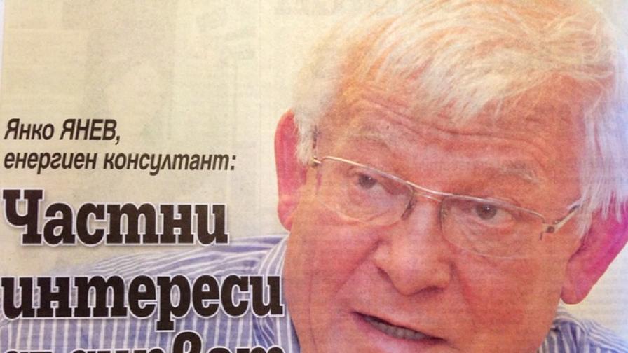 Янко Янев: Съд за измамата с възобновяемите източници