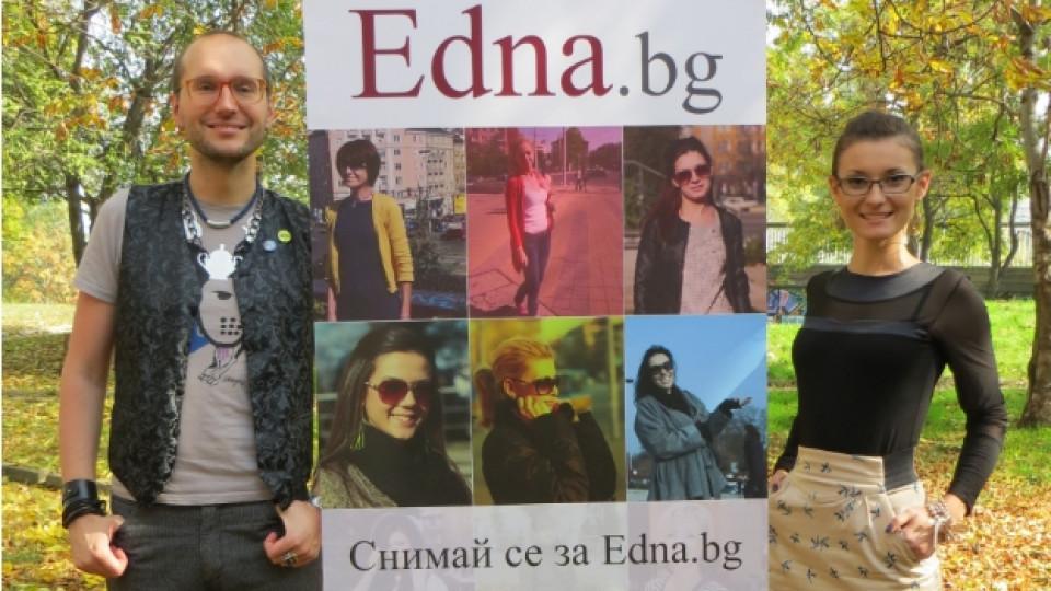 Лилия Огнянова и Християн Немски от Еdna.bg ще ви очакват