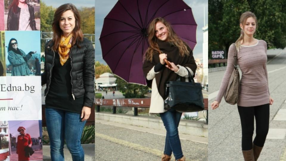 Есенна градска мода през очите на Edna.bg